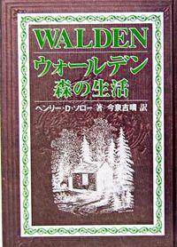 ウォールデン / 森の生活