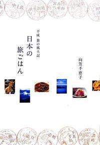 日本の旅ごはん / 平成食の風土記