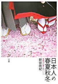 日本人の春夏秋冬 / 季節の行事と祝いごと