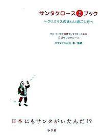 サンタクロース公式ブック / クリスマスの正しい過ごし方
