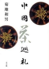 中国茶巡礼