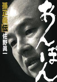 あんぽん / 孫正義伝