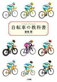 自転車の教科書 / やまめの学校公式ガイドブック