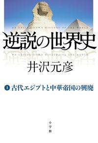 逆説の世界史 1