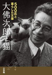 大佛次郎と猫 / 500匹と暮らした文豪
