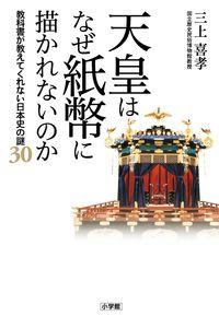 天皇はなぜ紙幣に描かれないのか: 教科書が教えてくれない日本史の謎30