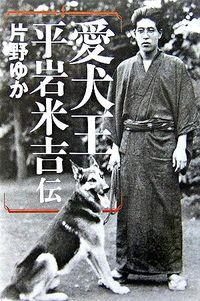 愛犬王平岩米吉伝