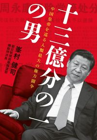 十三億分の一の男 / 中国皇帝を巡る人類最大の権力闘争
