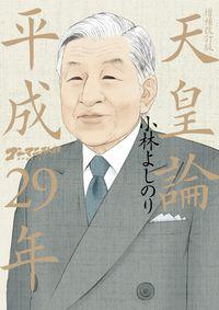 天皇論平成29年 増補改訂版 / 増補改訂版