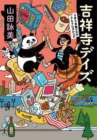 山田詠美『吉祥寺デイズ』表紙
