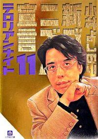 新・ゴーマニズム宣言11 テロリアンナイト(小学館文庫)(小林よしのり/著)