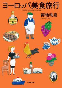 ヨーロッパ美食旅行