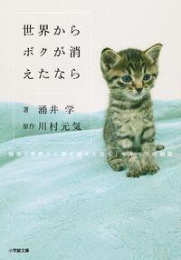 世界からボクが消えたなら / 映画「世界から猫が消えたなら」キャベツの物語