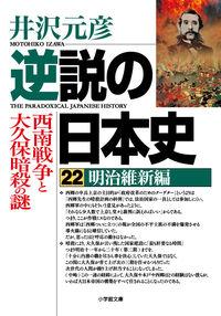 逆説の日本史22 明治維新編 西南戦争と大久保暗殺の謎