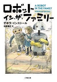 ロボット・イン・ザ・ファミリー