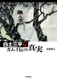白土三平伝 : カムイ伝の真実 小学館文庫 ; [も26-1]