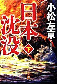 日本沈没 下