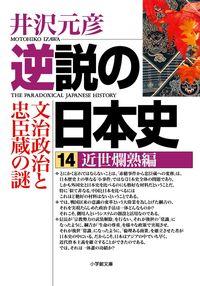 逆説の日本史 14(近世爛熟編)
