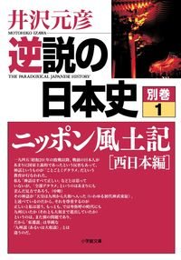 逆説の日本史 別巻 1