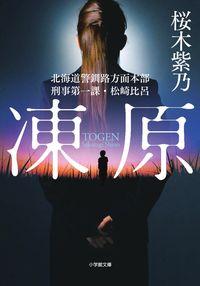 凍原 / 北海道警釧路方面本部刑事第一課・松崎比呂