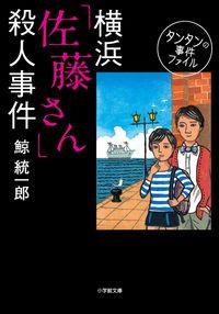 横浜「佐藤さん」殺人事件 / タンタンの事件ファイル