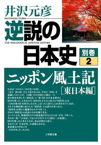 逆説の日本史 別巻 2