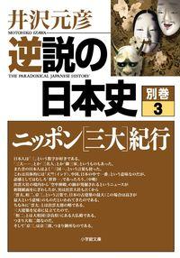 逆説の日本史 別巻 3