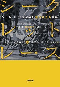 シークレット・レース (小学館文庫)