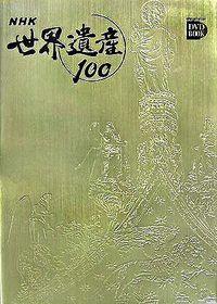 NHK世界遺産100 第1巻