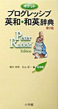 ポケットプログレッシブ英和・和英辞典 第2版 ピーターラビット版 / 2色刷