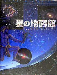 星の地図館 New edition