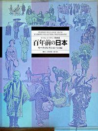 百年前の日本 写真編 普及版 / モース・コレクション