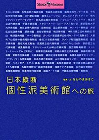日本縦断個性派美術館への旅