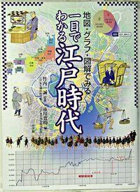 一目でわかる江戸時代 / 地図・グラフ・図解でみる
