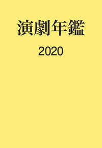 演劇年鑑 2020