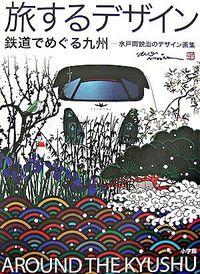 旅するデザイン / 鉄道でめぐる九州 水戸岡鋭治のデザイン画集