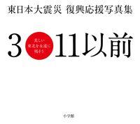 3・11以前 / 美しい東北を永遠に残そう 東日本大震災復興応援写真集