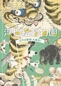 浮世絵動物園 江戸の動物大集合!