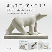 フランソワ・ポンポン/谷川俊太郎『まってて、まってて!』表紙