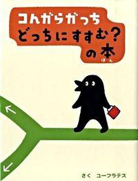 コんガらガっちどっちにすすむ?の本