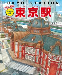 東京駅 TOKYO STATION : たんけん絵本 : JR電車・新幹線・パノラマつき!