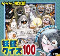 ゲゲゲの鬼太郎妖怪クイズ100