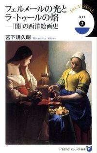フェルメールの光とラ・トゥールの焔 : 「闇」の西洋絵画史
