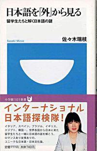 日本語を「外」から見る / 留学生たちと解く日本語の謎