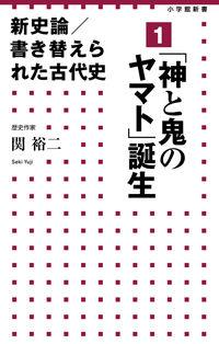 新史論/書き替えられた古代史 1
