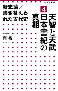新史論/書き替えられた古代史 4