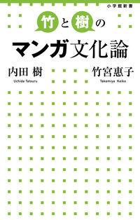 竹と樹のマンガ文化論