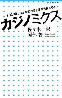 カジノミクス / 2020年、日本が変わる!日本を変える!