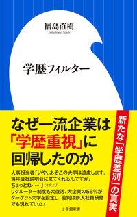 学歴フィルター 小学館新書