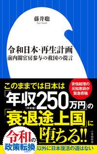 令和日本・再生計画